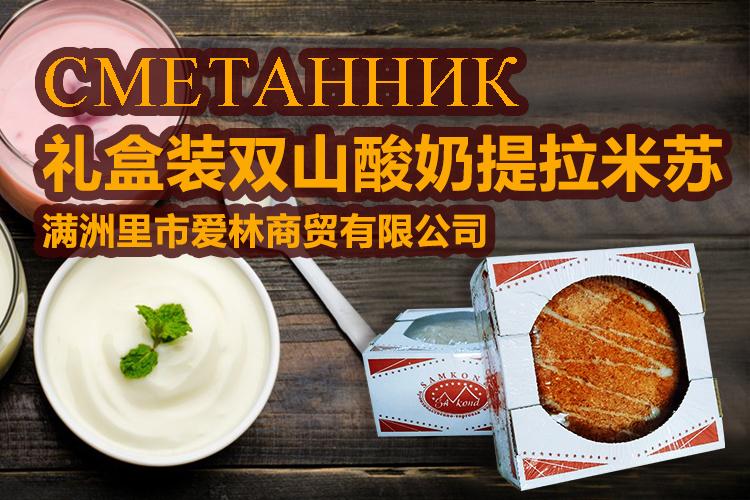 13#禮盒裝酸奶提拉米蘇 - 產品詳情 - 首圖橫幅.jpg