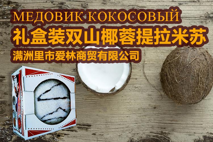 14#禮盒裝椰蓉提拉米蘇 - 產品詳情 - 首圖橫幅.jpg