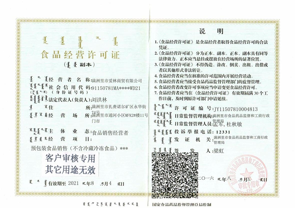 食品流通許可證_客戶審核專用 - 1200.jpg
