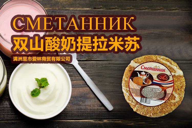 4#酸奶提拉米蘇 - 產品詳情 - 首圖橫幅.jpg