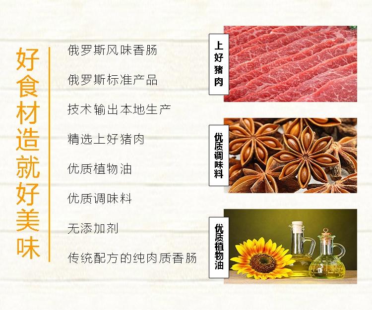 19#俄羅斯香腸 - 網頁產品詳情 - 食材1_看圖王.jpg