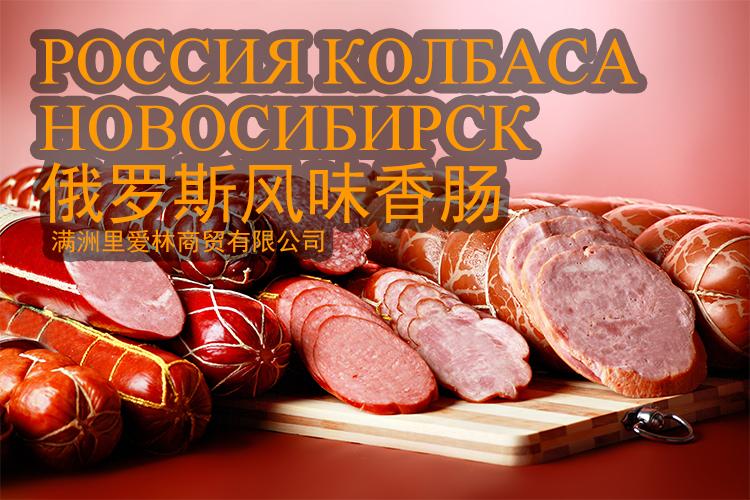19#俄羅斯香腸 - 網頁產品詳情 - 首圖1.jpg