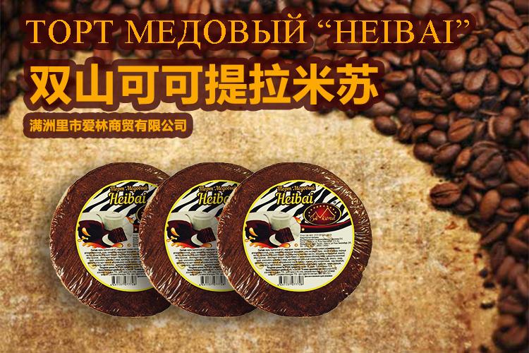 2#可可提拉米蘇 - 產品詳情 - 首圖橫幅.jpg