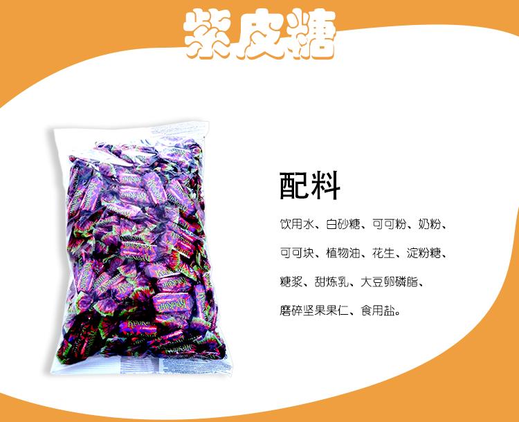 20#紫皮糖 - 網頁產品詳情 - 2.jpg