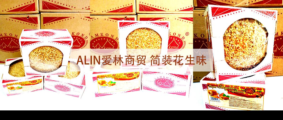 花生 - 禮盒1.jpg