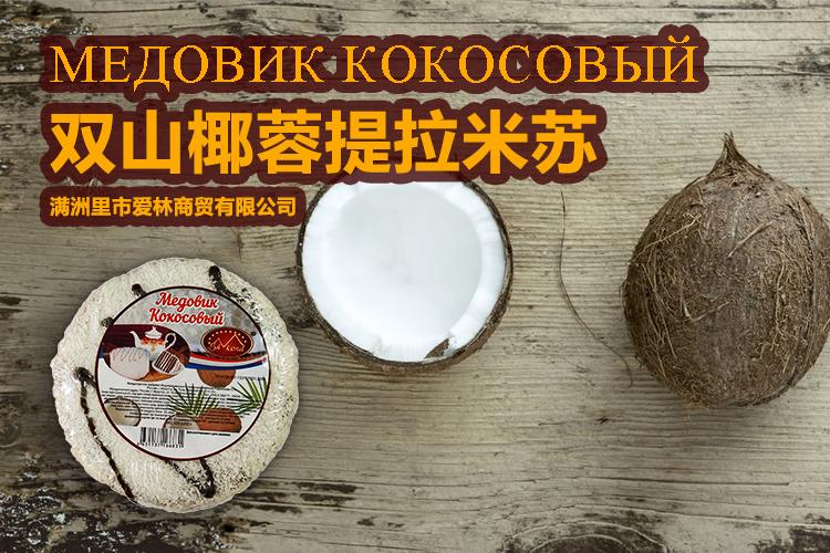 5#椰蓉提拉米蘇 - 產品詳情 - 首圖橫幅.jpg