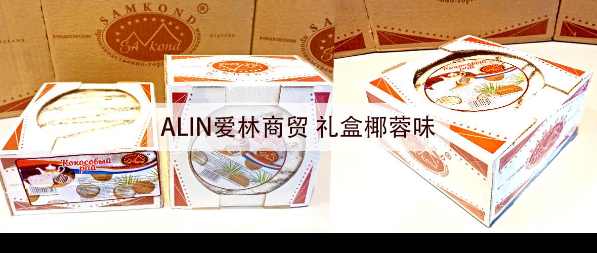 椰蓉味 - 禮盒1.jpg
