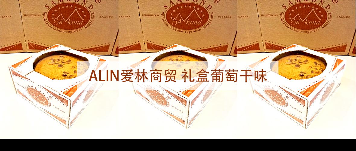 葡萄干味 - 禮盒1.jpg